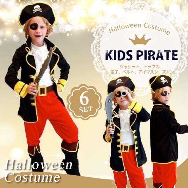 今なら15%off 短納期3-5日発送 送料無料 ハロウィン 衣装 子供 男の子 コスプレ 海賊 パイレーツ キッズ コスチュー
