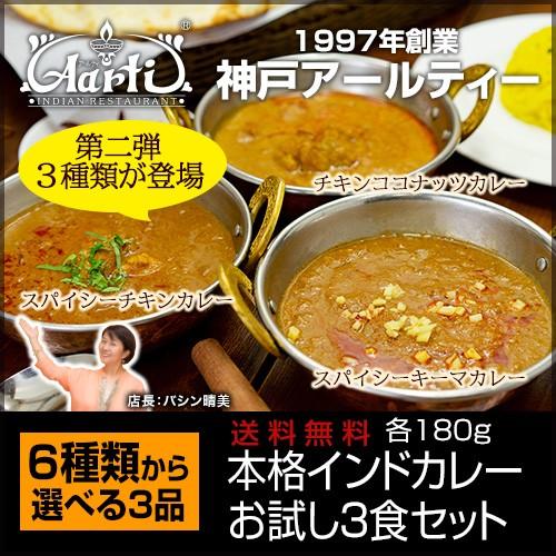 カレー 神戸アールティー インドカレー選べる3食セット 常温保存 ≪簡易包装≫ 180gx3袋 【送料無料】