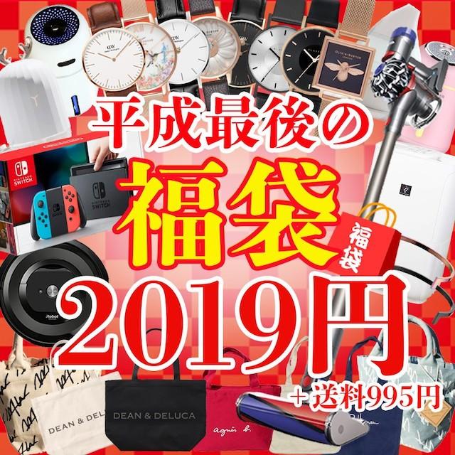 2019 福袋 メンズ レディース 特賞 ダイソン ルンバ ニンテンドースイッチ 加湿器 マキタ掃除機 ダニエルウエリントン 腕時計