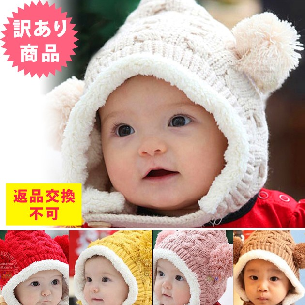 faa09c6c51059e 【訳あり】 帽子 ニット キッズ ニット帽 ボンボン 子供帽子 ニット帽子 とんがり帽子