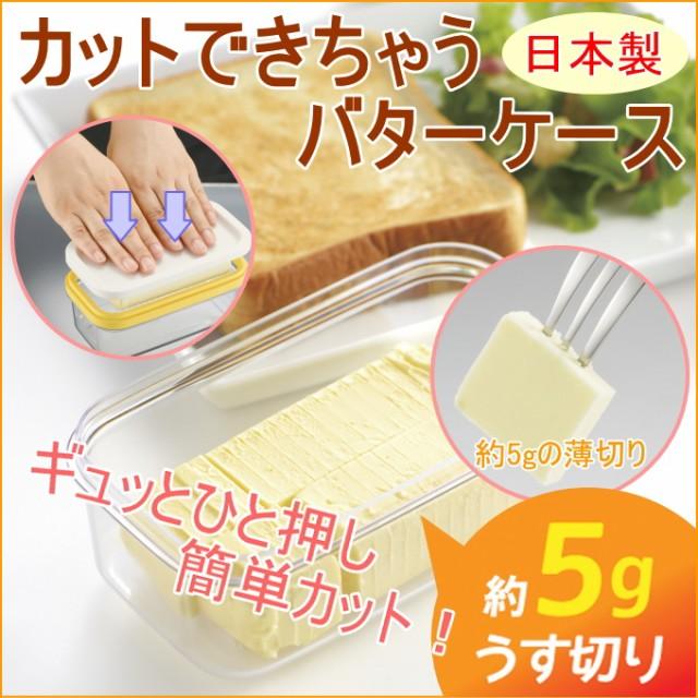 カットできちゃうバターケース (ST-3005) 日本製 計量 薄切り カット バターカッター ストック 保存 送料無料 即出荷