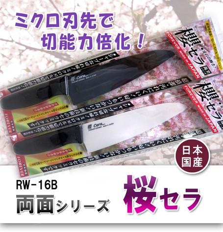 【日本国産】即納 RW-16B/フォーエバー両面 桜セラミック包丁/ホワイト/返品不可