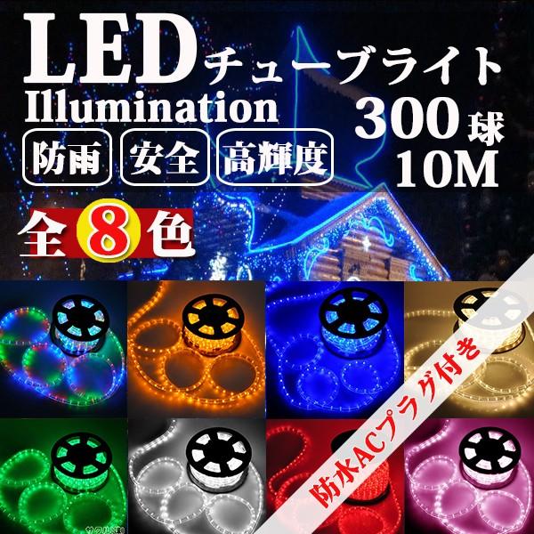 LEDチューブライト ロープライト 防水電源付き 8色可選 2芯タイプ 10m 直径10mm 300球 クリスマス イルミネーシ