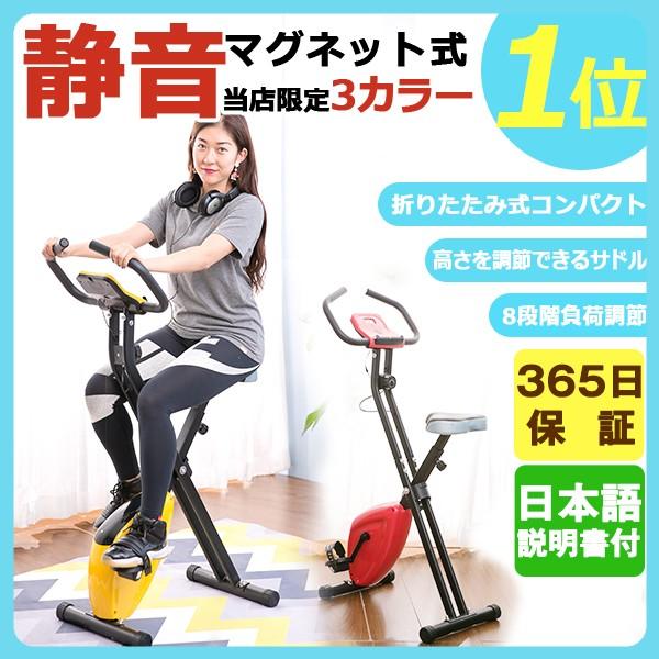 【太りなんか要らない!】フィットネスバイク ルームバイク エアロバイク X-bike 折りたたみ 有酸素ダイエット