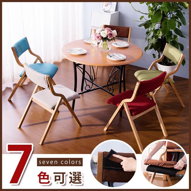 ダイニングチェア 木製 椅子 介護チェア イス 折りたたみチェア イス カバー洗える 七色選択可能 リビング 食卓椅子