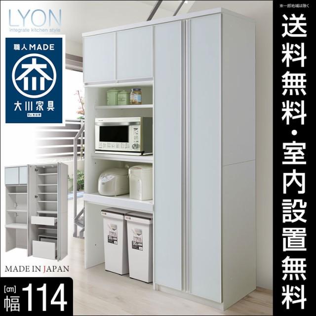 完成品 日本製 すっきり片付く大容量キッチン収納 リヨン キッチンボード 幅114cm ダストタイプ キッチン収納 レンジラック
