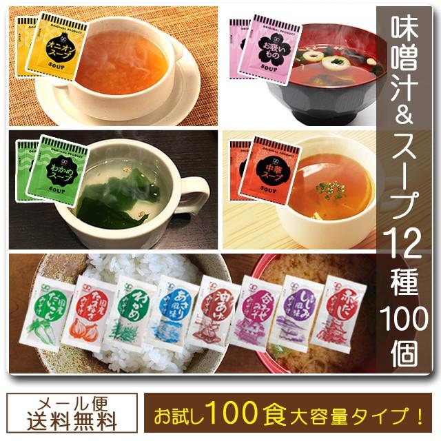 味噌汁 と スープ 12種類 100個セット 送料無料 オニオンスープ わかめスープ 中華スープ お吸物 しじみ味噌汁 ダイエッ
