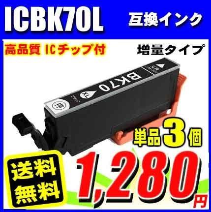 f60c237a29 EP-905A用 ICBK70L 増量ブラック 単品x3 エプソン インク プリンターインクカートリッジ エプソンイ