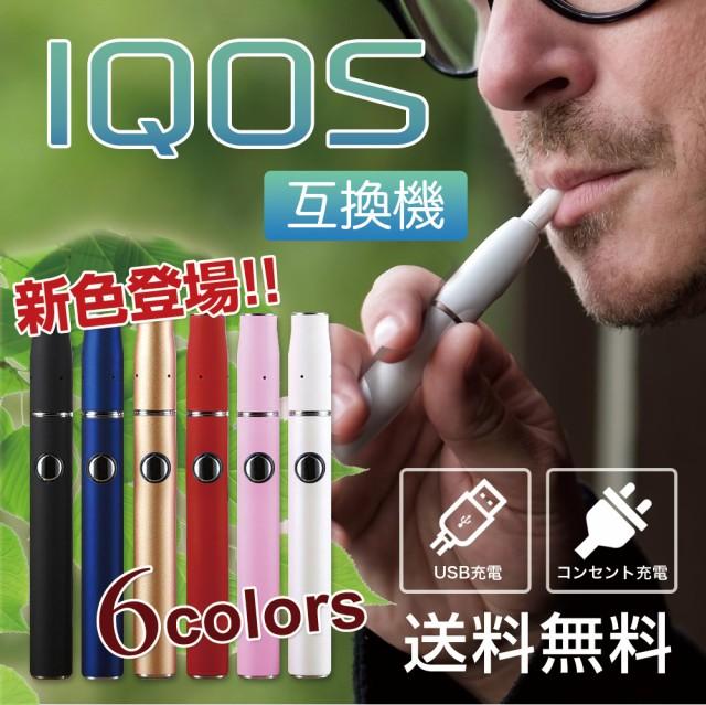 アイコス 互換機 安心の3か月保証 IQOS 互換品 ヒートスティックが吸える 電子タバコ 禁煙 送料無料