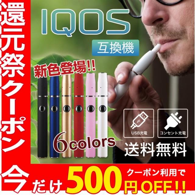 クーポン利用で500円OFF!!アイコス 互換機 安心の3か月保証 IQOS 互換品 ヒートスティックが吸える 電子タバコ 禁煙 送料無料