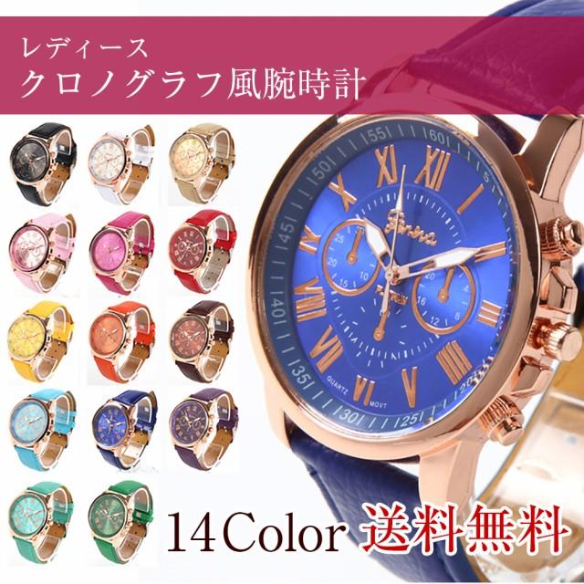 送料無料 レディース 腕時計 人気のクロノグラフデザイン ゴールド レザーベルト 革ベルト ウォッチ 女性用 プレゼントにも