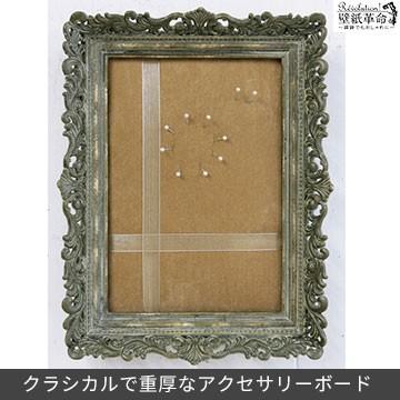 フレーム【ジュネス アクセサリー ボード】装飾 デコレーション