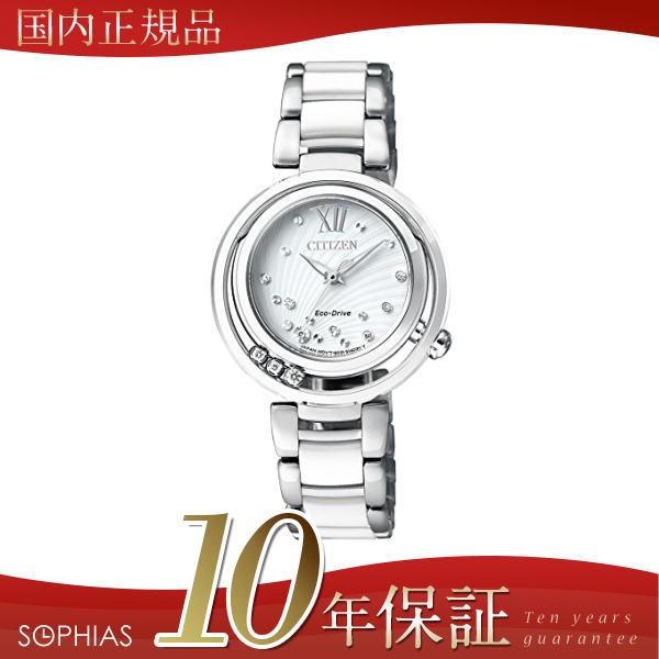 34df3802e2 シチズン エル EM0327-84A CITIZEN L エコ・ドライブ レディース腕時計 【長期保証10