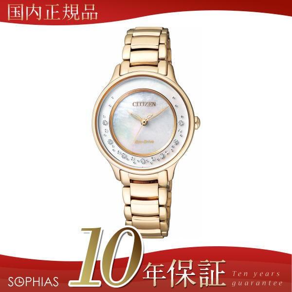 d61fa1953a シチズン エル EM0473-82D CITIZEN L エコ・ドライブ レディース腕時計 【長期保証10