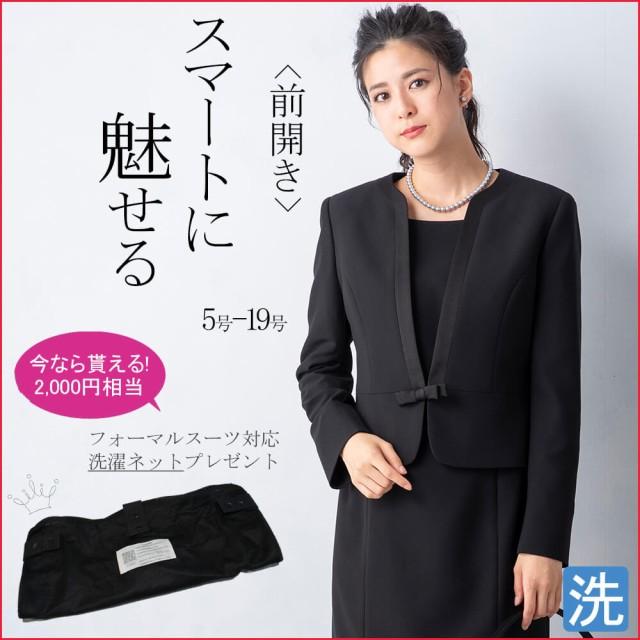 洗える ブラックフォーマル レディース スーツ 喪服 礼服 XS~5L 洗濯ネット付き 大きいサイズ 【lq-104】