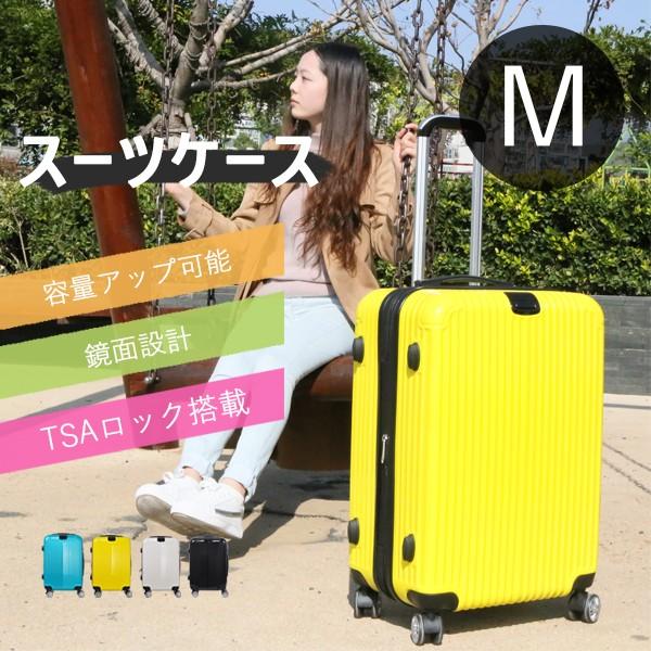 スーツケース キャリーケース キャリーバッグ 超軽量 容量拡張 トランク 旅行箱 mサイズ 大型 送料無料