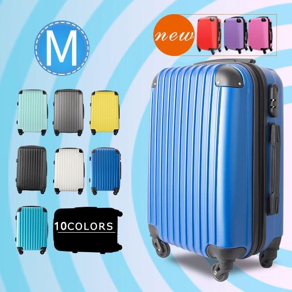 スーツケース キャリーケース キャリーバッグ 中型 mサイズ 超軽量  エンボス加工 旅行 3泊〜7泊用