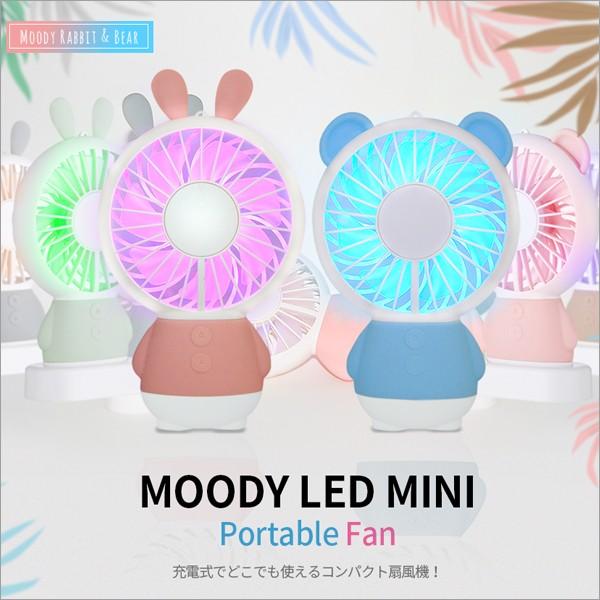 USB 扇風機 携帯 Moody LED扇風機 バッテリー一体型 クリップ USB卓上扇風機 5PIN 2段風量 ストラップ付き
