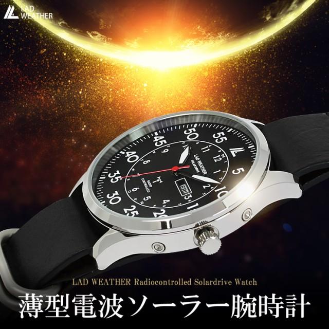 電波ソーラー腕時計 メンズ ミリタリーウォッチ NATOベルト レザーバンド 時計