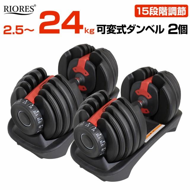 【1月末頃予約販売】RIORES 可変式ダンベル24kgx2個セット エクササイズ フィットネス ダイエット ストレッチ 鉄アレイ ダンベルセット