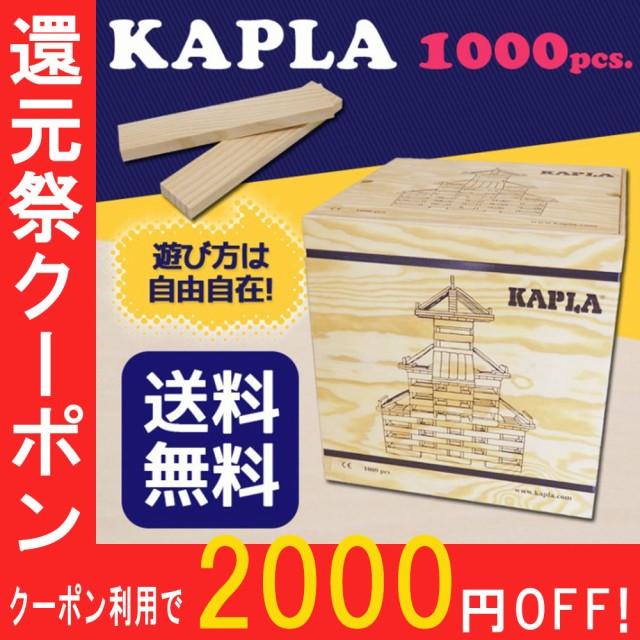 【送料無料】カプラ KAPLA 1000 KAPLA1000 カプラ1000 おもちゃ 玩具 知育 積み木 プレゼント 男の子 女の子 木 友人 子供