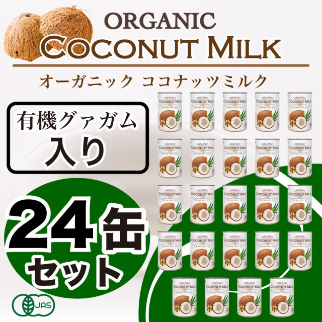 (訳あり)安心の有機JAS認定品! オーガニックココナッツミルク 有機グァガム入り [400ml x 24缶] オーガニック ココナッツミルク