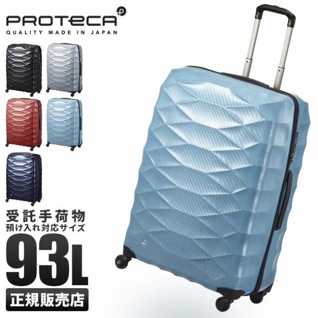 エース プロテカ エアロフレックスライト スーツケース 軽量 受託手荷物規定内 Lサイズ 93L ACE 01824