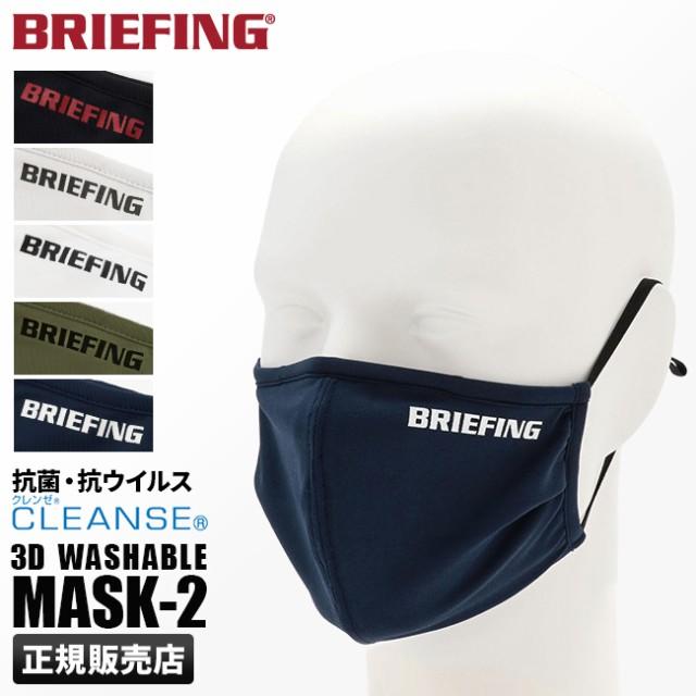 レビューで追加+5%|ブリーフィング マスク 日本...