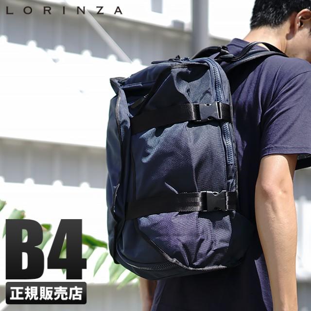 【S対象】ロリンザ バックパック ダブルストラッ...