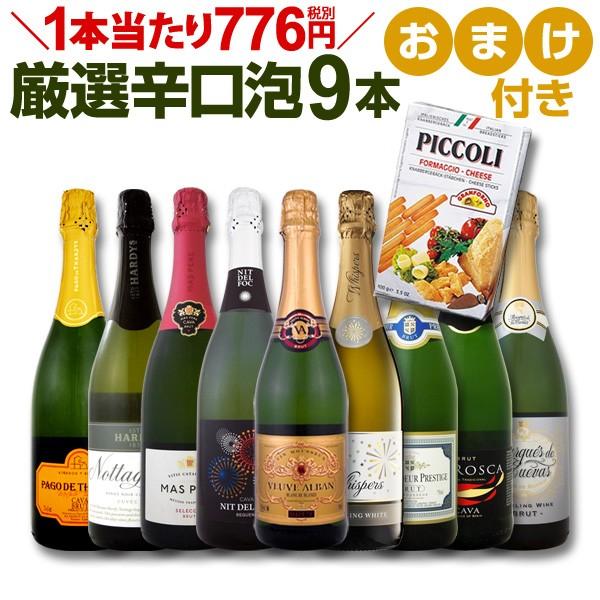 【送料無料】第46弾!1本当たり776円(税別)辛口スパークリングワイン9本セット!グリッシーニのオマケ付き!