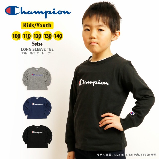 3ef23332eb536 Champion(チャンピオン) 長袖Tシャツ ベーシック キッズ ユース カットソー 100cm 110cm 120cm 130cm 140cm