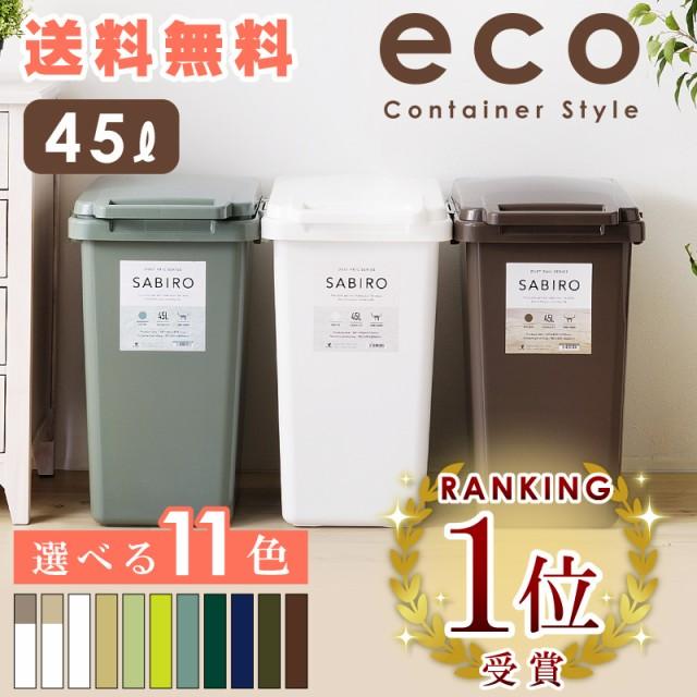 ゴミ箱 ダストボックス 45L 大容量 キッチン用 ふた付き おしゃれ 北欧 連結 シンプル 分別