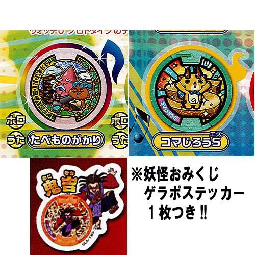 妖怪ウォッチ 妖怪メダルu Vol1妖怪おみくじ付き2個セットver1