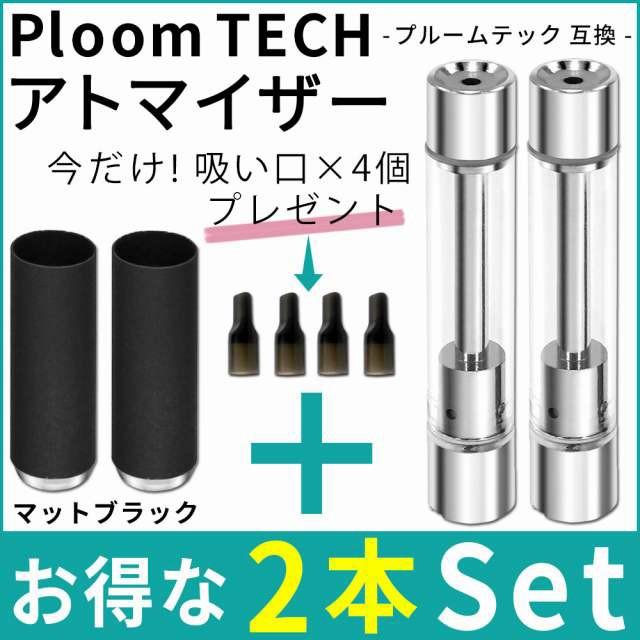 プルームテック 互換 アトマイザー 2本セット Ploom TECH カートリッジ カプセル 対応 電子タバコ 吸い口付き