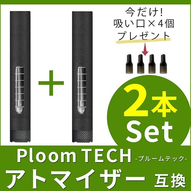 プルームテック アトマイザー 2本セット Ploom TECH カートリッジ タバコ カプセル 純正 互換 バッテリー 対応 マウスピース マット