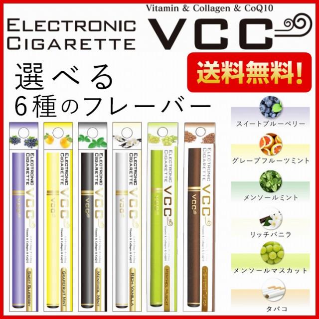ビタミン 電子タバコ 本体 選べる フレーバー 6種