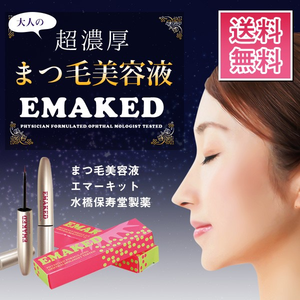 水橋保寿堂製薬 EMAKED (エマーキット) まつげ美容液 (ゆうパケット)