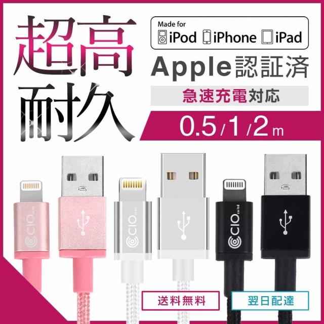 iPhone 充電器 ケーブル 純正品質 ライトニングケーブル MFI Apple認証 2m 50cm バッテリー Lightning 急速充電