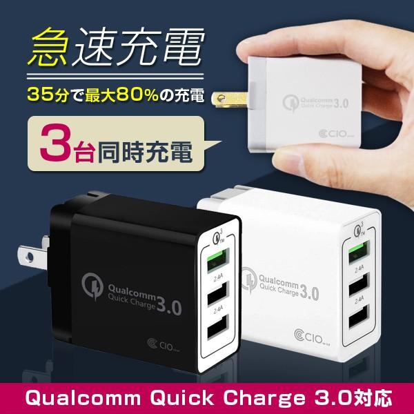 急速充電器 Quick Charge 3.0 USB 充電器 3ポート ACアダプター Qualcomm QC3.0 Android スマホ充電器 2.4A iPhone iPad