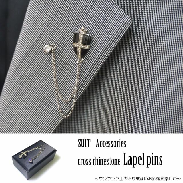 【送料無料】スーツ/ジャケットアクセサリー クロスラインストーンラペルピン/メンズブローチ