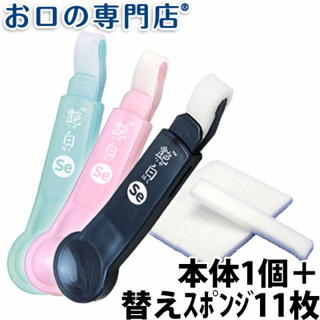 お口の専門店 艶白 Se ステインイレイザー(本体1個+替えスポンジ11枚)× 1セット