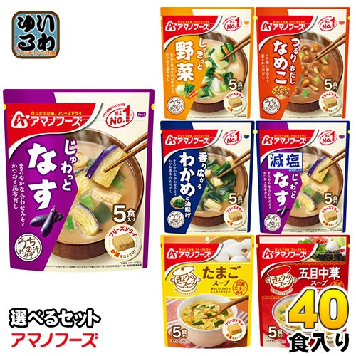 アマノフーズ フリーズドライ 選べるうちのおみそ汁 (5食入を8種類選べる)40食セット