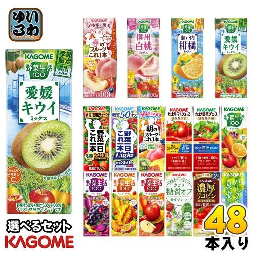 カゴメ 野菜ジュース 195ml 200ml 紙パック 選べる 48本 (24本×2)