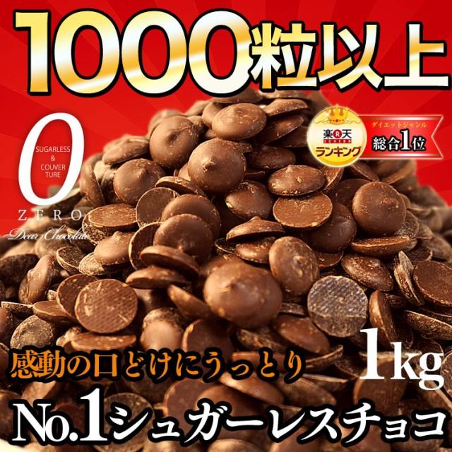 【そのまんまディアチョコレート】シュガーレスチョコレートとは思えない美味しさと口どけ♪
