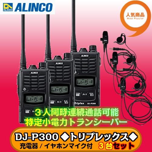 アルインコ DJ-P300 3台フルセット トリプレックス 特定小電力トランシーバー 3者間同時通話対応 ALINCO