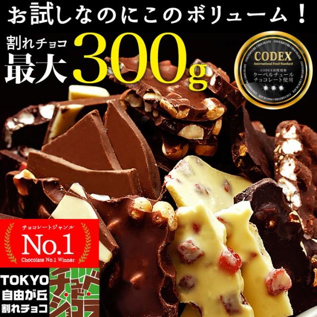 割れチョコ お試し 14種類から選べる 自由が丘チュベ・ド・ショコラ チョコレート 訳あり ポイント消化 送料無料 big_dr