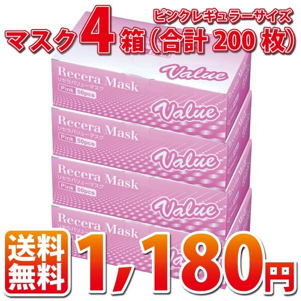 【送料無料】リセラバリューマスク(ピンク) レギュラーサイズ【95×175mm】4箱(合計200枚入)