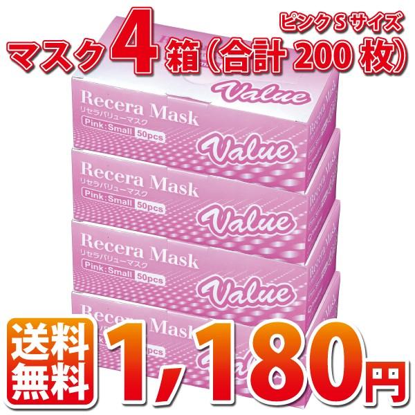 【送料無料】リセラバリューマスク(ピンク) Sサイズ【95×160mm】4箱(合計200枚入)