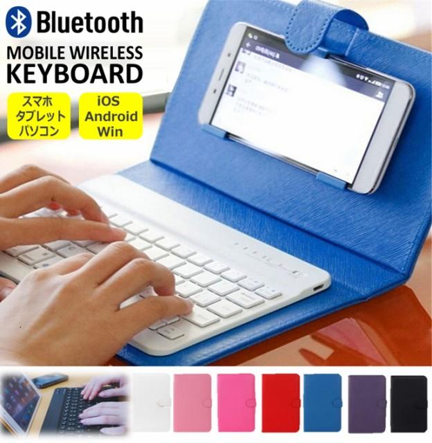 【メール便送料無料】iPhone 各種スマホ タブレット対応 Bluetooth ワイヤレス モバイルキーボード スマホスタンドケース付