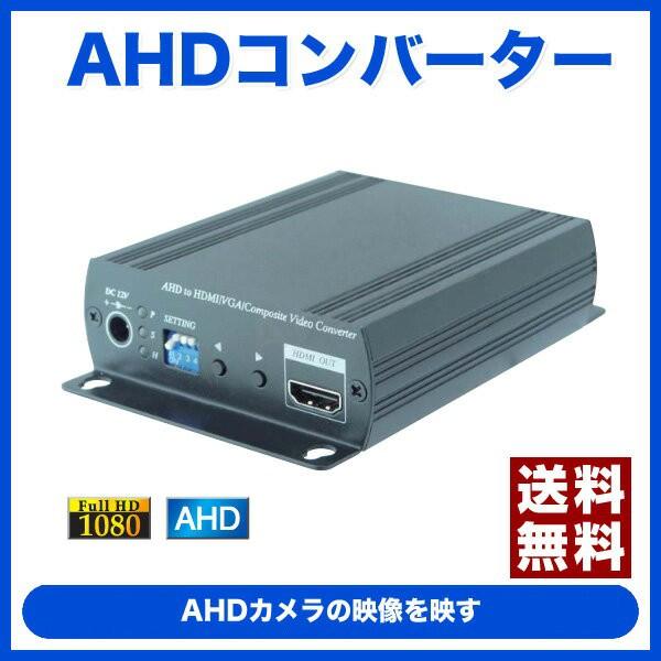【送料無料】AHDカメラの映像を映すなら/AHDコンバーター[CV-H2213P]-コロナ電業
